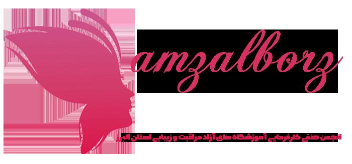 انجمن مراقبت زیبایی استان البرز